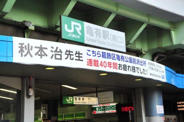 kochikame_end-15