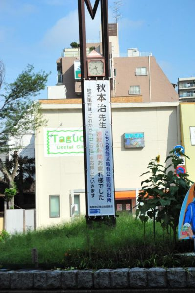kochikame_end-17