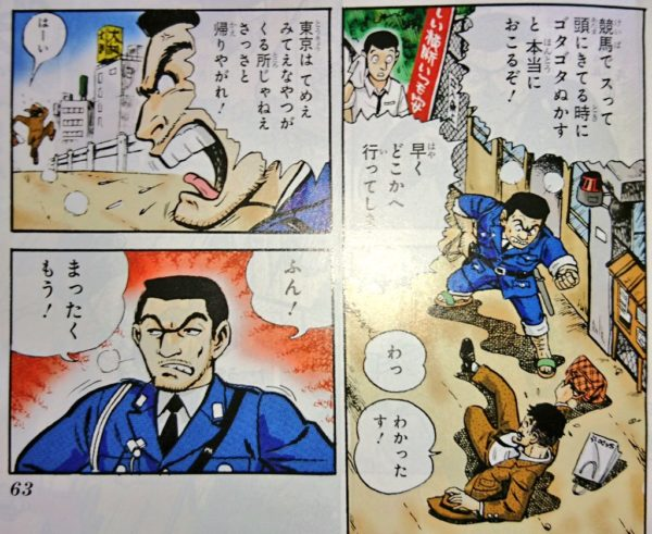 kochikame_end-3