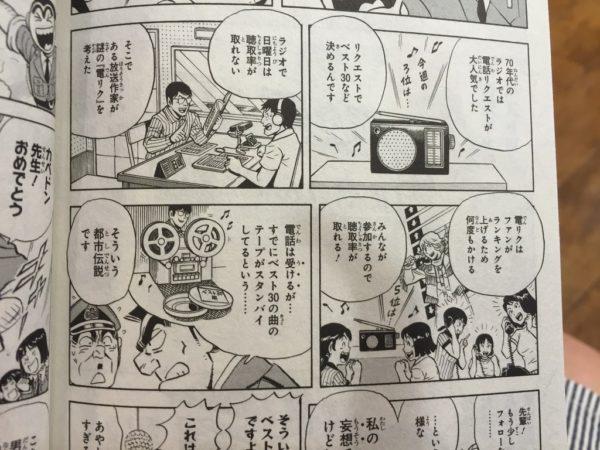 kochikame_end19