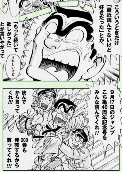 kochikame_jump (3)