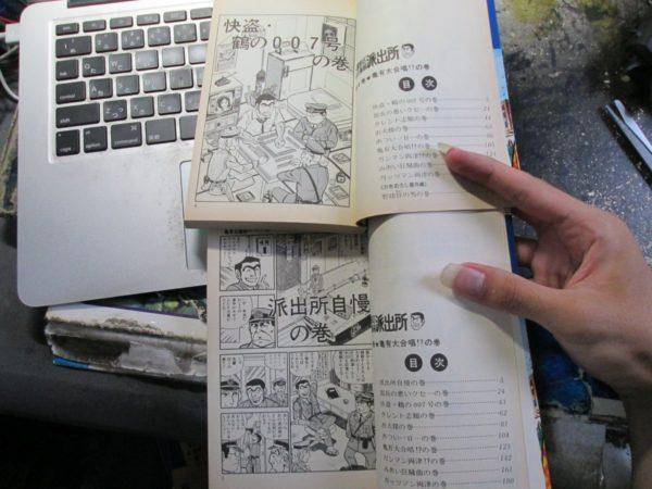 kochikame_sumaho-5