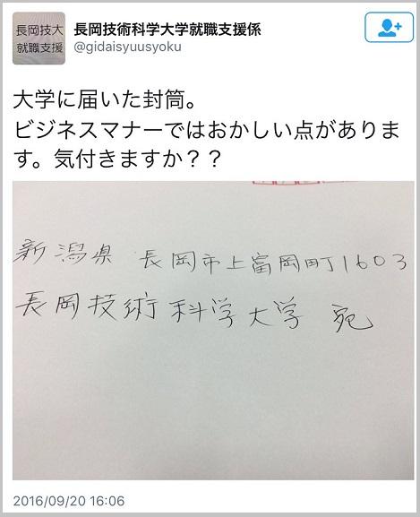 nagaokagijutu-4