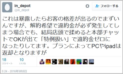 pcdepot_ad-6