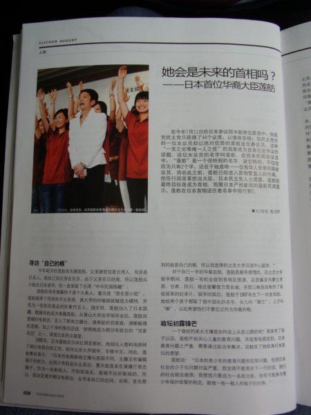 renhou_china-1