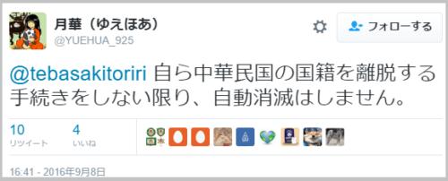 renhou_china-4