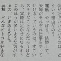 renhou_jihaku-4