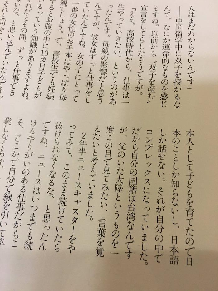 【国籍問題】 蓮舫氏 「父親を信じている」★2 ©2ch.net YouTube動画>22本 ->画像>70枚