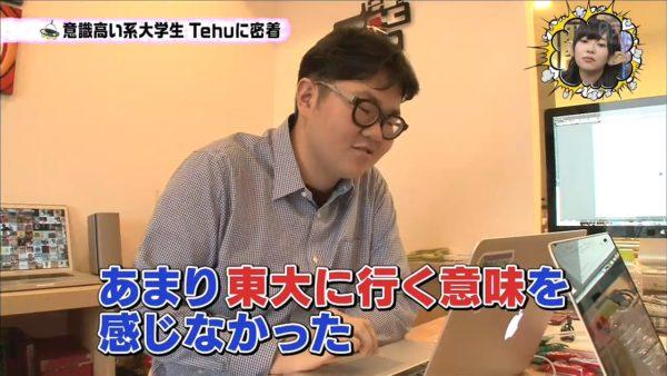 tehu_english
