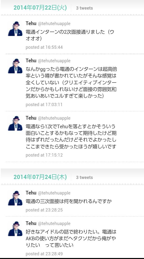 tehu_dentsu-5
