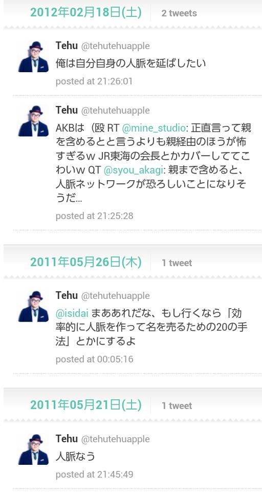 tehu_network-2