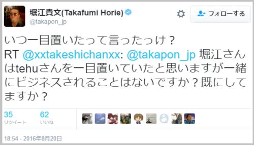 tehu_pakuri (2)
