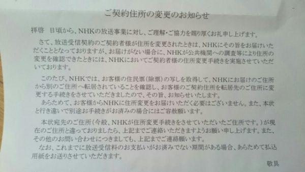 nhk_juminhyo-1