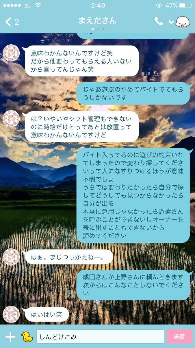 baito_koutai-2