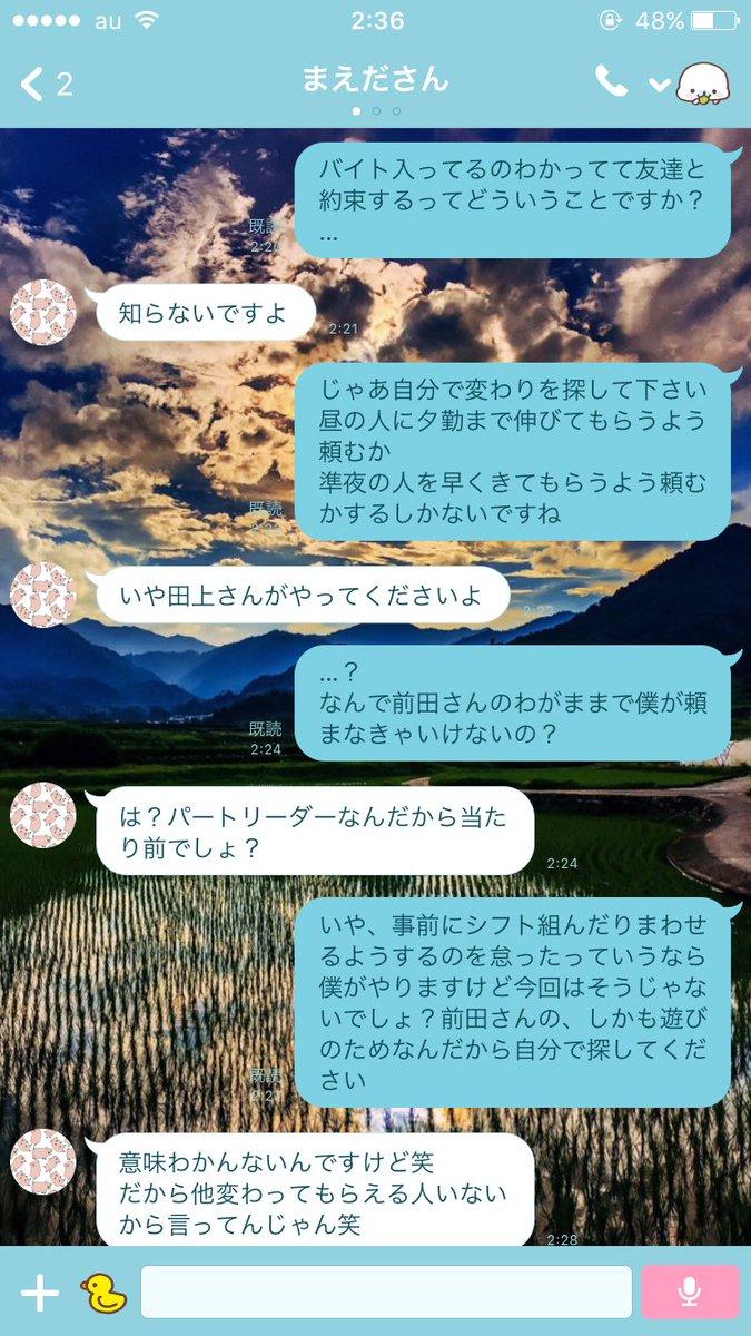 baito_koutai-3