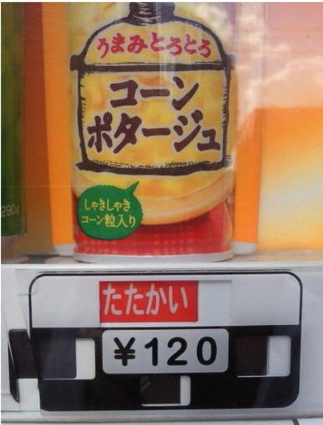 goshoku-34