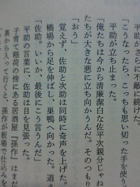 goshoku-9
