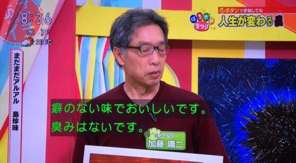 inoshishi_sashimi-4
