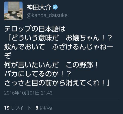 jimaku_yarase-5