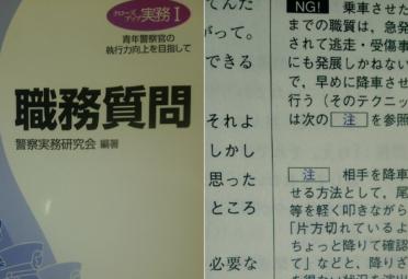 keisatsu_uso-2