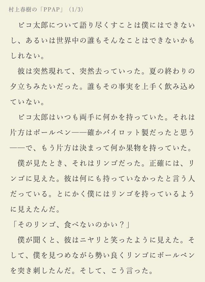 murakamiharuki_penapple-1