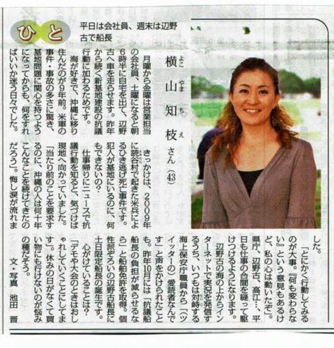 nankai_sabetsu-1