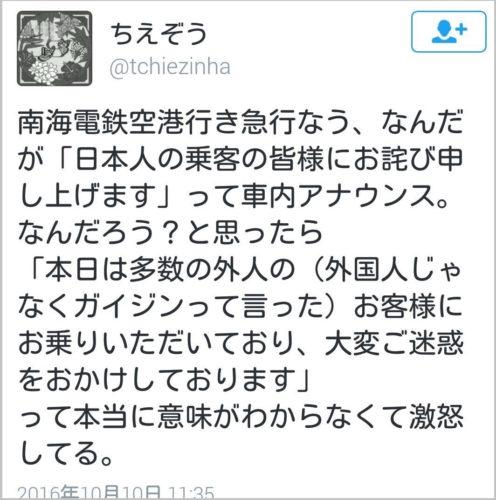 nankai_sabetsu-2