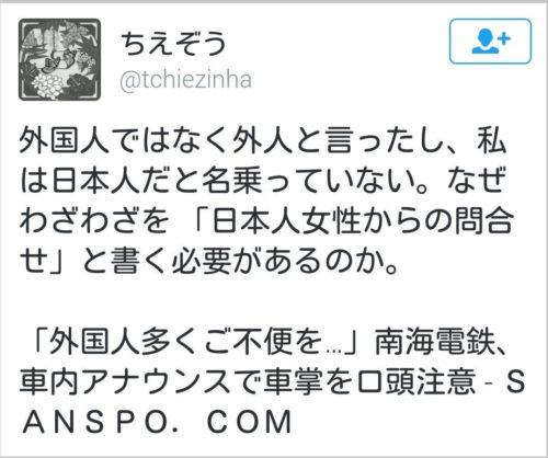 nankai_sabetsu-3