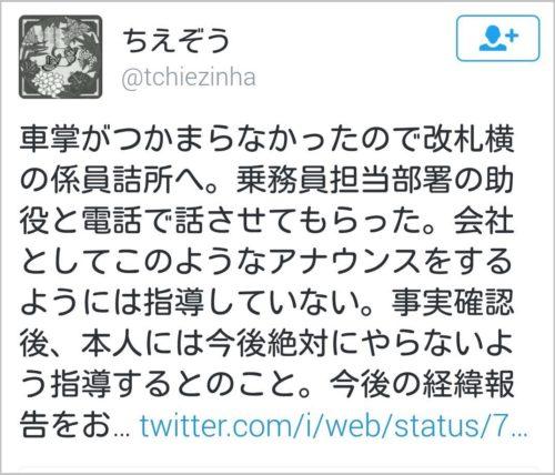 nankai_sabetsu-4