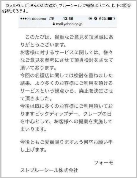 nankai_sabetsu-5