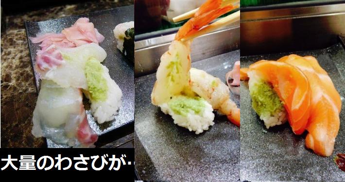 sijouzushi_wasabi-2