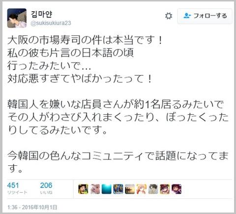 sijouzushi_wasabi-5