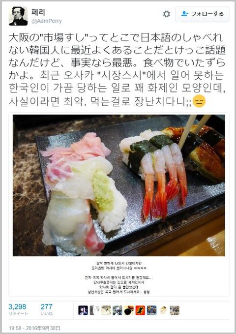 sijouzushi_wasabi-6