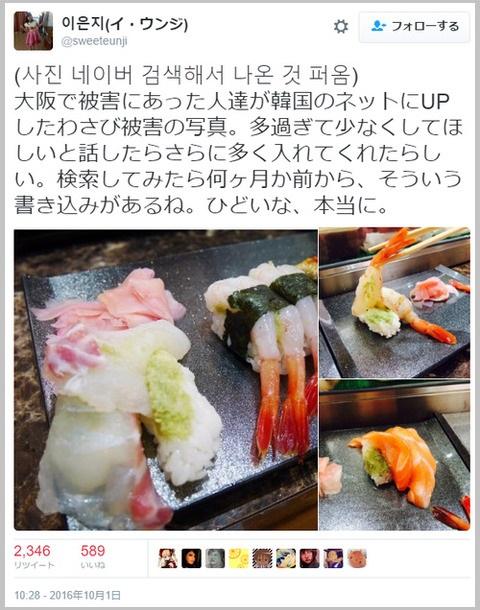 sijouzushi_wasabi-7