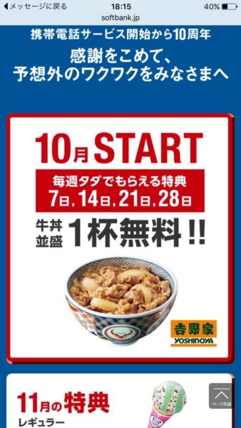 softbank_yoshinoya-1