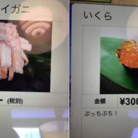 sushizanmani_goiryoku