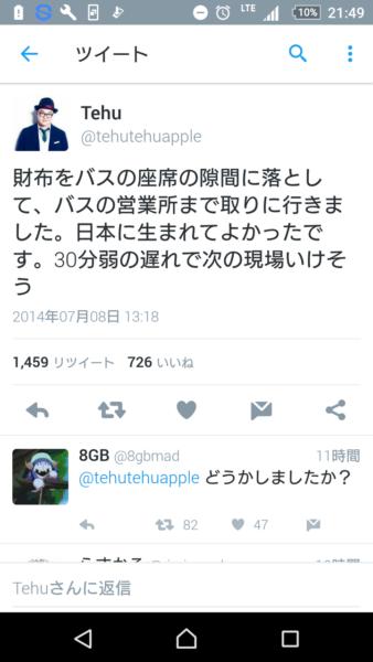 tehu_jinmyakujiman-2