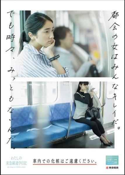 tokyu_poster