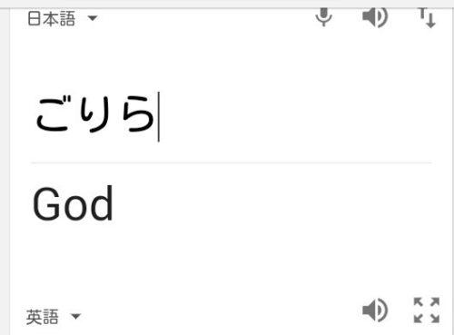 googlehonyaku-4