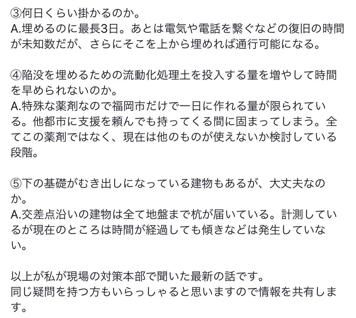 hakatakanbotsu_repair-7
