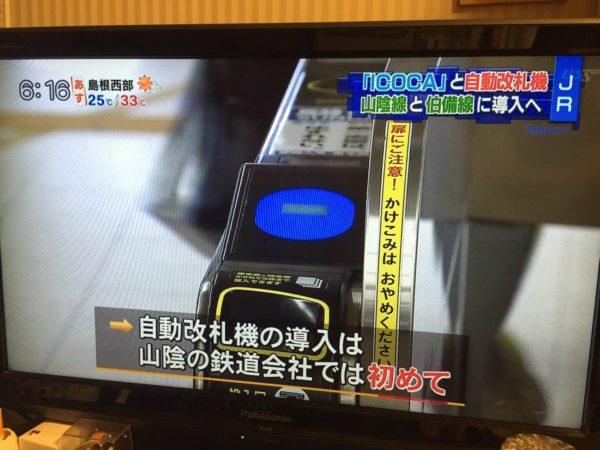jidoukaisatsu_sanin-5