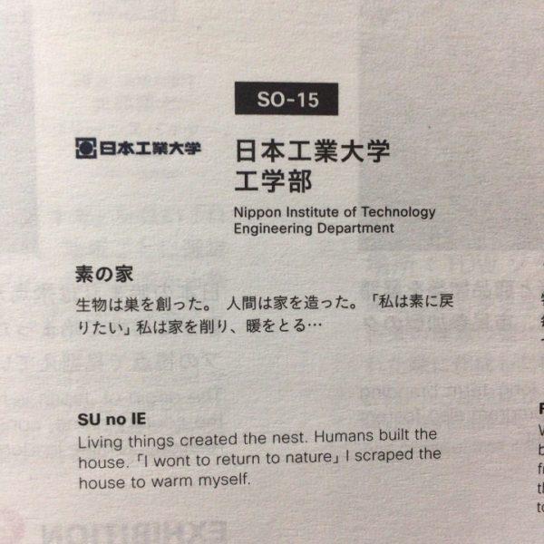 nihonkougyo-4