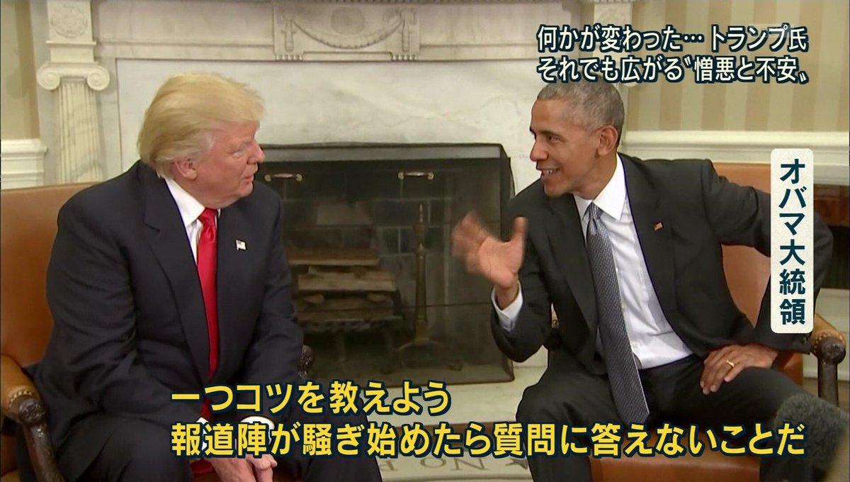 obama_trump-3