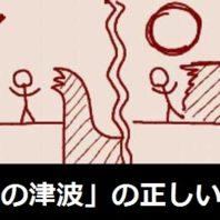 tsunami-jishin