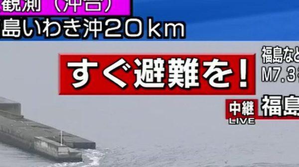tsunami-jishin-2