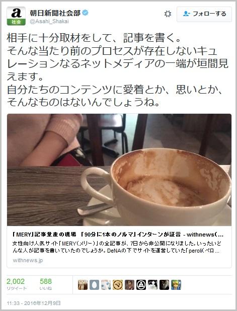 asahi-curation2
