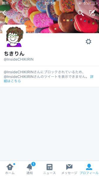 chikirin-sabori-4