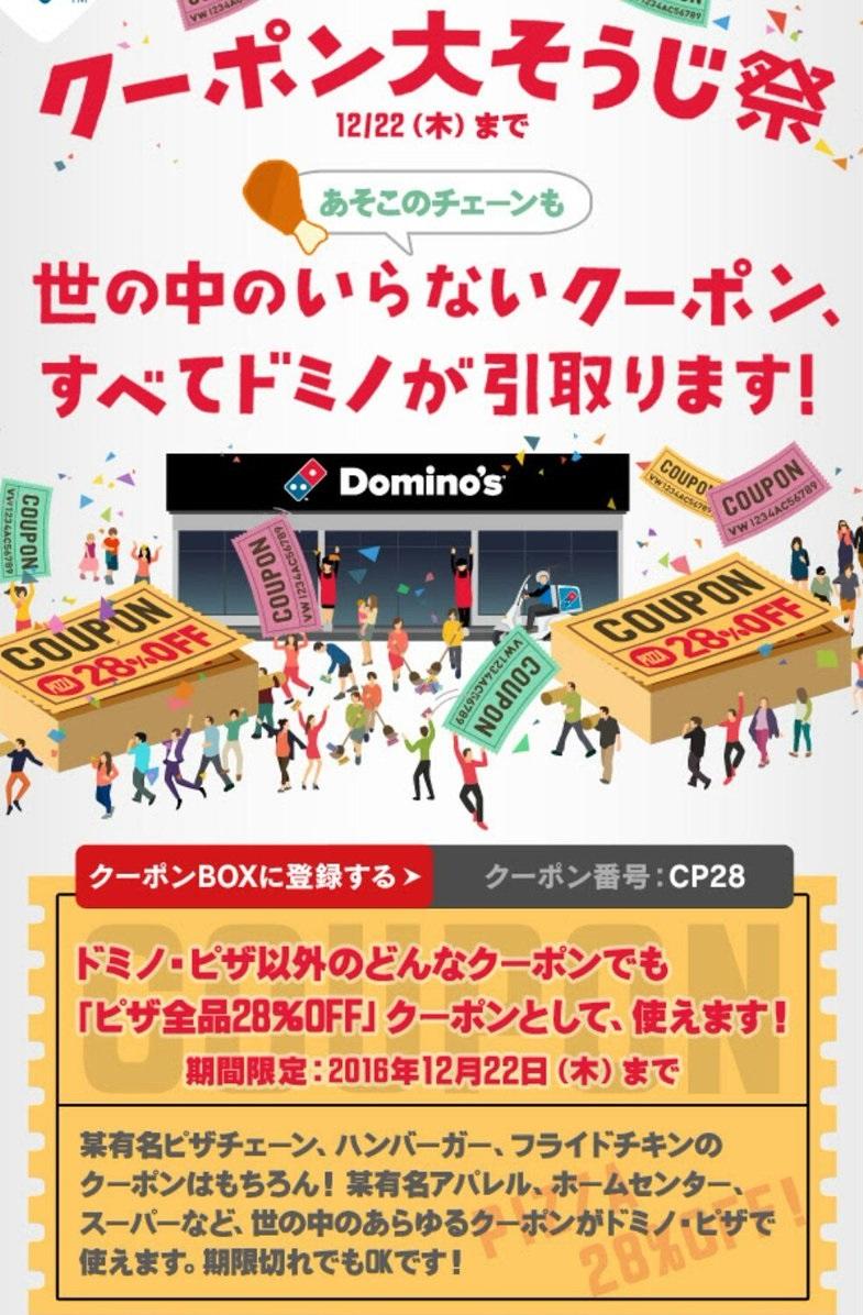 dominopizza-1