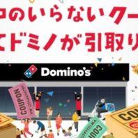dominopizza-2