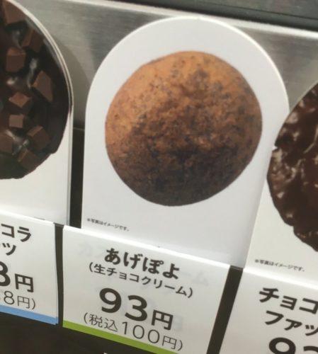 donut-sevem-3